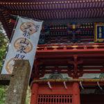 CB1100 久能山東照宮へ  静岡ツーリング その⑧