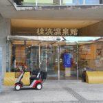 CD125T 温泉でさっぱり・・・  江田島 呉ツーリング その④