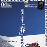 Motorcyclist誌に載せていただきました