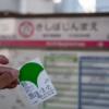 横浜へ行ってきました 二日目 都電で巣鴨地蔵通商店街へ